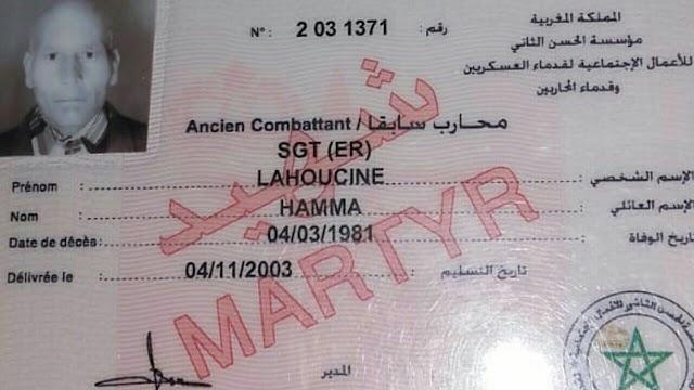 اسماء لا تنسى/الشهيد حاما الحسين شهيد حرب الصحراء المغربية وشهيد القوات المسلحة الملكية