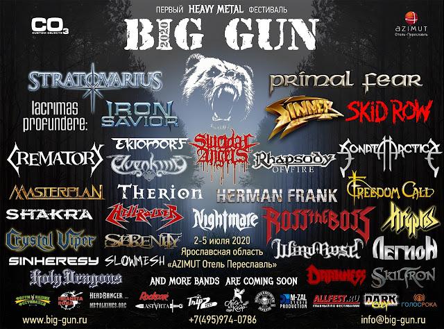 Фестиваль Big Gun