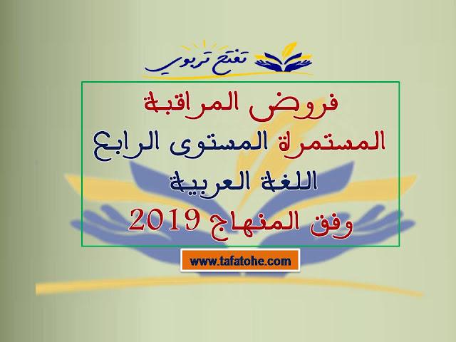 فروض المراقبة المستمرة المستوى الرابع اللغة العربية وفق المنهاج 2019