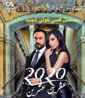 """بالتحديد """" الوقت الرسمي ~ مواعيد عرض وتوقيت اذاعة واعادة مسلسل عشرين عشرين الجديد قصي خولي -  أين يعرض مسلسل قصي خولي 2020 في رمضان 2021 علي القنوات الفضائية"""