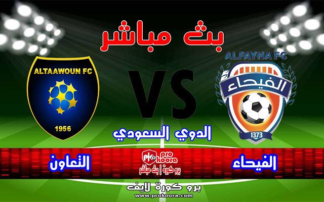 موعد مباراة التعاون والفيحاء بث مباشر بتاريخ 09-09-2020 الدوري السعودي