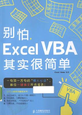 别怕,excel vba其实很简单 - ExcelHome