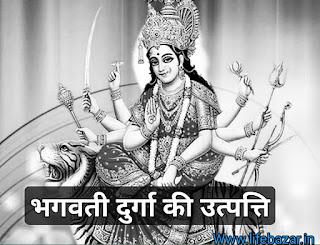 भगवती दुर्गा की उत्पत्ति, कैसे हुई । पढ़ें पौराणिक कथा  Maa Durga Ki Utpatti in Hindi
