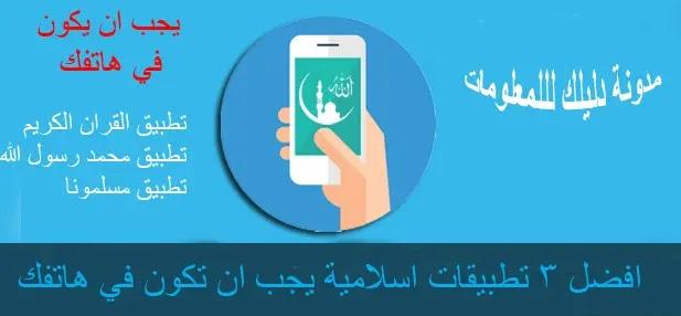 افضل 3 تطبيقات اسلامية مميزة للعام 2021 | افضل 3 برامج دينية مفيدة