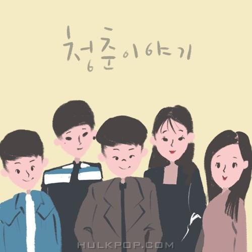 D.LOVE – 청춘이야기 – Single