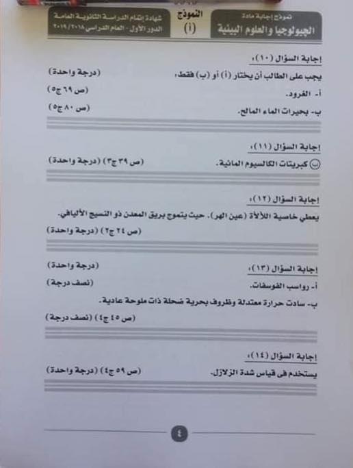 نموذج الإجابة الرسمى لإمتحان الجيولوجيا والعلوم البيئية للثانوية العامة ٢٠١٩ بتوزيع الدرجات 4