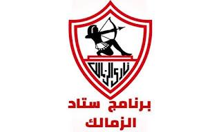 بث مباشر قناة الزمالك الرياضية - Zamalek TV