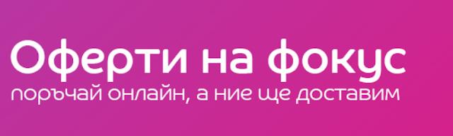 емаг Оферти на ФОКУС
