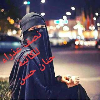رواية نصف عذراء الجزء الثالث 3 - حنان حسن