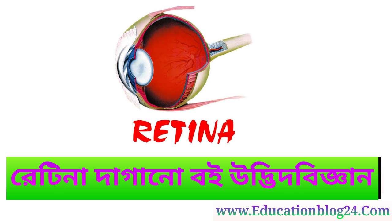 রেটিনা উদ্ভিদবিজ্ঞান দাগানো বই PDF Download | Retina Botany Daganu Book PDF Download