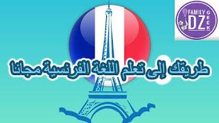 دورة تعلم الفرنسية بطريقة مبتكرة ,دورة لتعلم الفرنسية؛ بطريقة مبتكرة لصاحبها : Dr.Paul Pilmseur