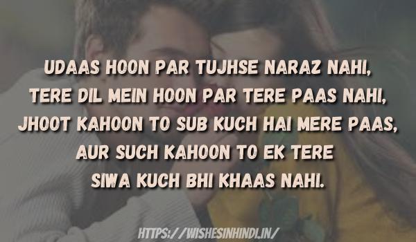 2021 Romantic Shayari In Hindi For GirlFriend