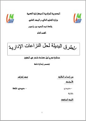 مذكرة ماستر: الطرق البديلة لحل النزاعات الإدارية PDF