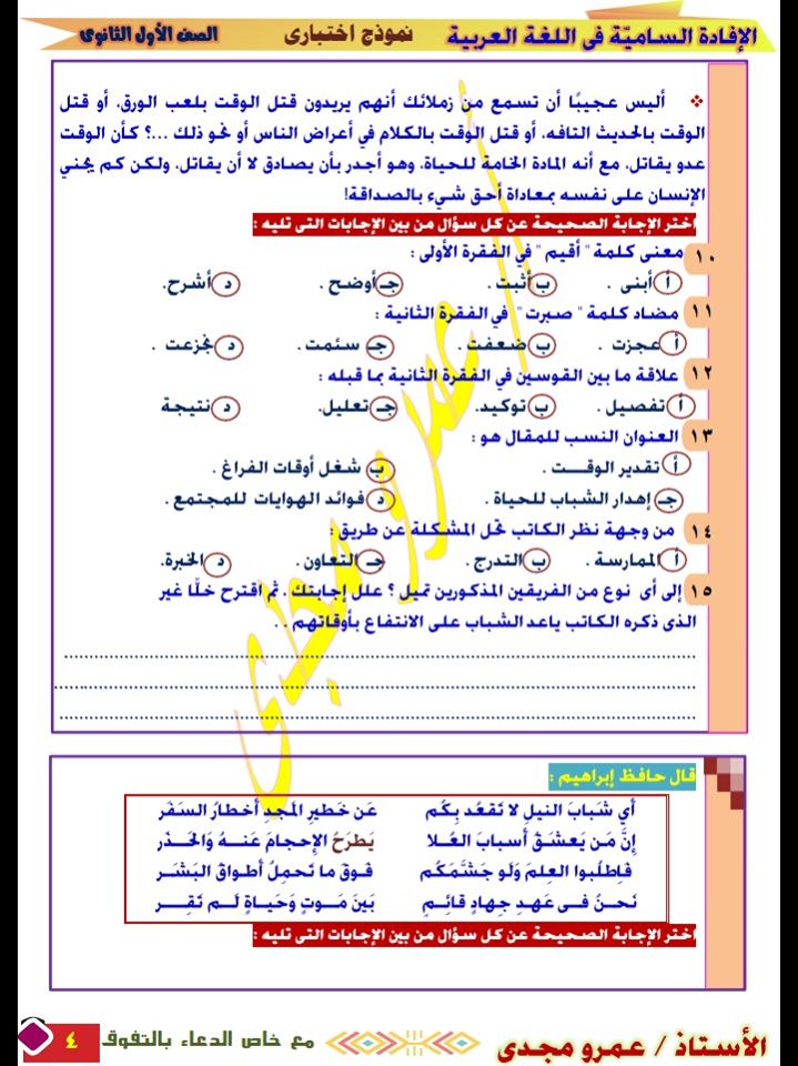 نموذج اختبار شهر مارس في اللغة العربية للصف الاول الثانوي 4