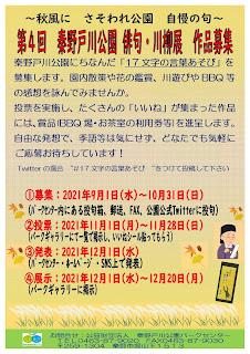 第4回 秦野戸川公園 俳句・川柳展 作品募集(9/1~10/31)