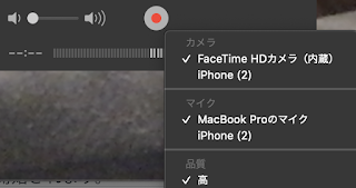 QuickTime Playerを使い、Macを使って簡単にiPhoneを大画面で見る手順