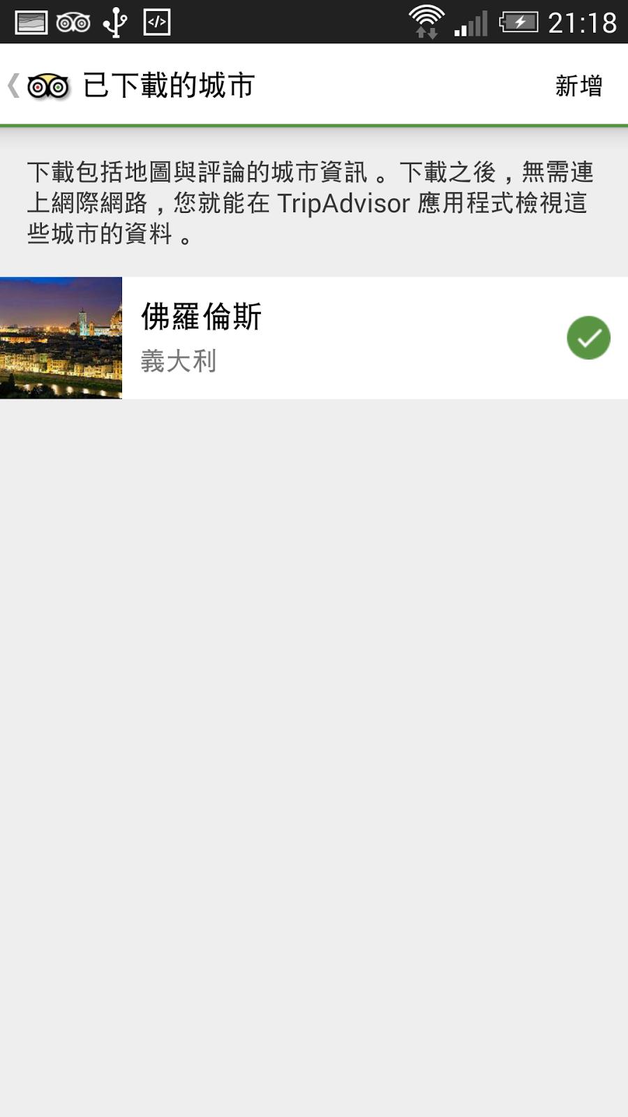 免費下載全球最大旅遊網 TripAdvisor 300個城市離線地圖 TripAdvisor+-04