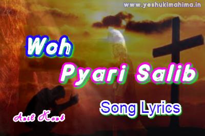 Woh Pyari Salib , वह प्यारी सलीब, Anil Kant, Jesus Worship Song Lyrics