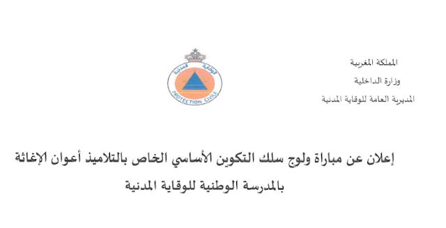 المديرية العامة للوقاية المدنية مباراة لتوظيف 370 تلاميذ أعوان الإغاثة آخر أجل 24 ابريل 2019