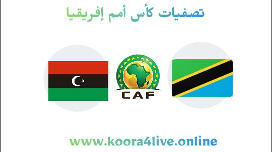 موعد ومعلق مُباراة تنزانيا وليبيا في تصفيات كأس أمم أفريقيا