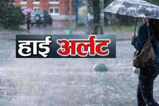 बिहार में दो दिनों तक भारी बारिश का हाई अलर्ट जारी, रहें सावधान