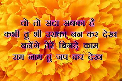 bhagwan status quotes in hindi images