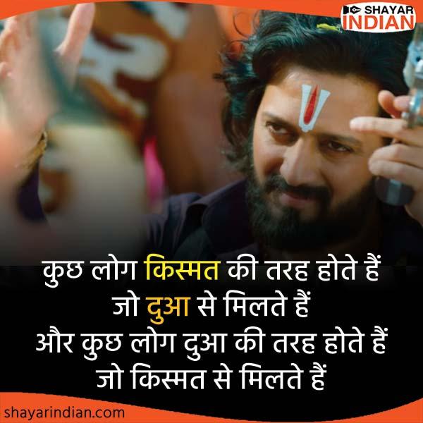 Hindi Life Shayari Status : Kismat, Dua. Kuchh Log