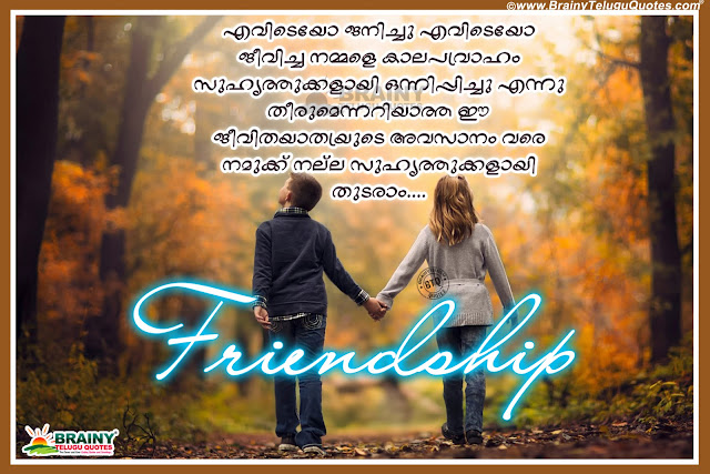 Trending Malayalam Friendship Quotes with cute friends hd wallpapers, Famous Malayalam Quotes about Friendship, Friendship Quotes in Malayalam with hd wallpapers, Latest Trending Malayalam Friendship Quotes, Malayalam Fonts free free download, Malayalam Friendship Messages, Whats App Sharing Malayalam Friendship Quotes