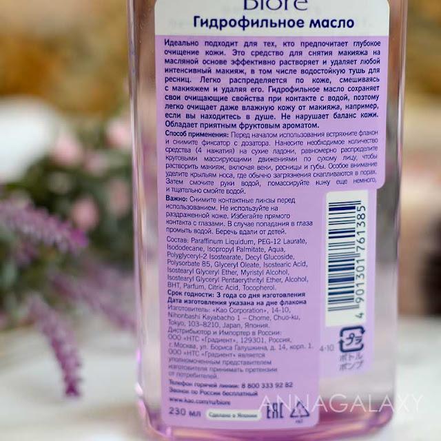 Соста Гидрофильное масло для умывания Biore Make up Remover