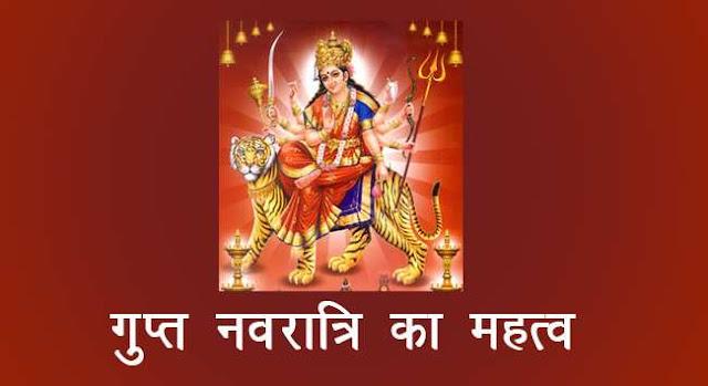 गुप्त नवरात्रि 5 से, 10 महाविद्याओं की होगी साधना