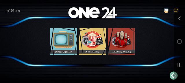 تحميل تطبيق ONE 24  لمشاهدة كامل الباقات العربية و العالمية