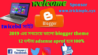 Best blogger theme 2019 fast webpage load সেরা theme 12ঘন্টায় adsense aprof hobe