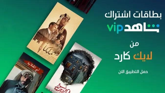 ﺷﺎﻫﺪ - Shahid  هو تطبيق الهاتف المحمول النهائي لبث ومشاهدة تلك الأفلام أو البرامج التلفزيونية الرائعة