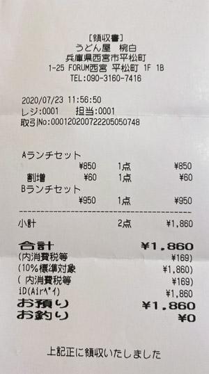 うどん屋 椀白 2020/7/23 飲食のレシート