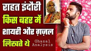 Rahat indori ghazal
