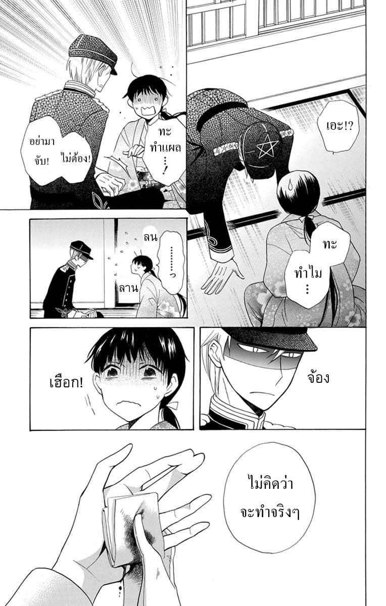 Tendou-ke Monogatari - หน้า 22