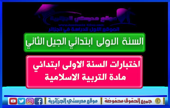 اختبارات السنة الاولى ابتدائي في التربية الاسلامية