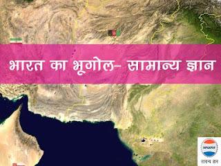 Geography In Hindi