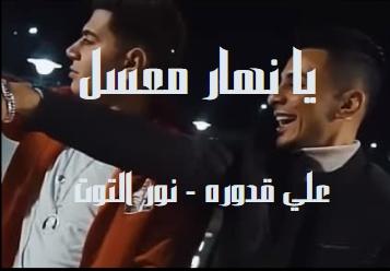 كلمات اغنيه يا نهار معسل نور التوت علي قدوره