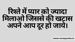 Love Slogans in Hindi