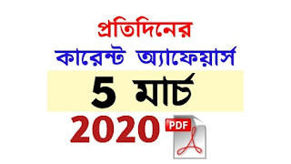 5th March Current Affairs in Bengali pdf