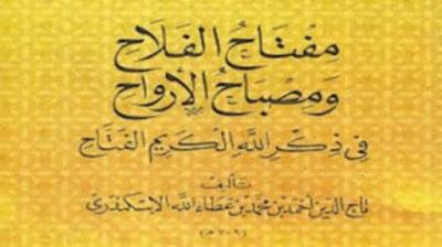 مفتاح الفلاح ومصباح الأرواح في ذكر الله الكريم الفتاح -12