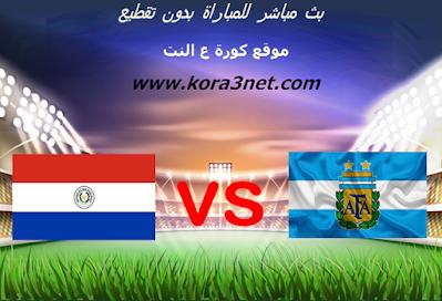موعد مباراة الارجنتين وباراجواى اليوم 13-11-2020 تصفيات كاس العالم