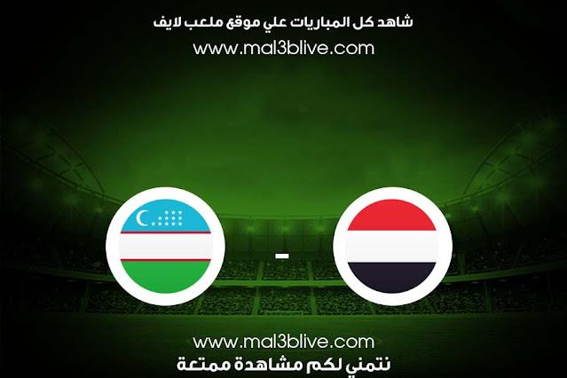 مشاهدة مباراة اليمن وأوزباكستان بث مباشر اليوم الموافق 2021/06/11 في تصفيات آسيا المؤهلة لكأس العالم 2022
