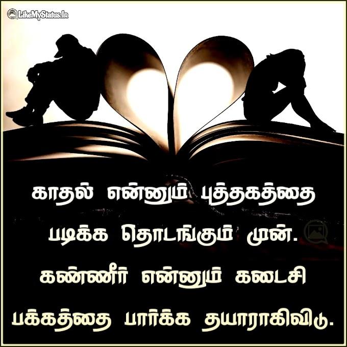 18 காதல் சோகக் கவிதைகள் இமேஜ் | Tamil Sad Kavithai And Quotes Image