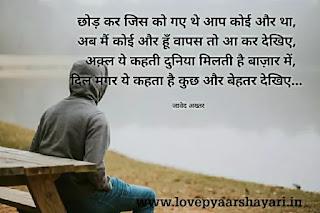 2 line javed akhtar shayari Images