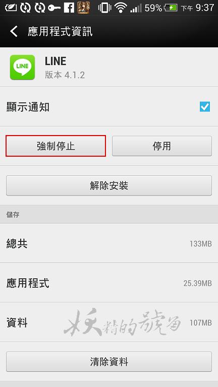 Screenshot 2014 03 21 21 37 06 - [Android] Line跨國下載免費貼圖教學!(一鍵VPN)