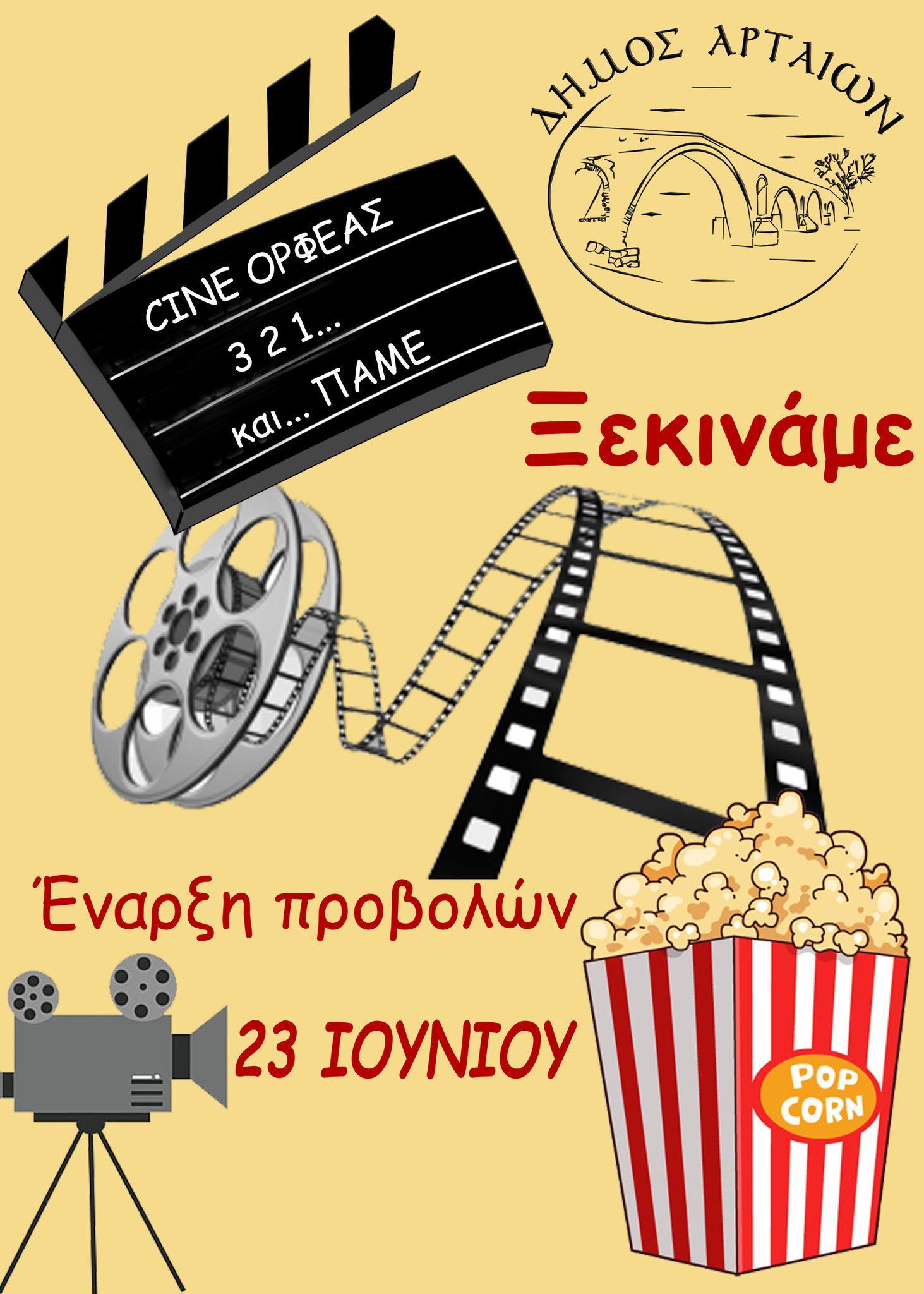 Άρτα:Ξεκινούν οι προβολές στο Δημοτικό Θερινό κινηματογράφο «Ορφέα» από τις 23 Ιουνίου