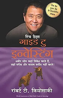 rich dad's guide to investing hindi by robert t kiyosaki,business books in hindi, finance books in hindi, investment in hindi, money management books in hindi