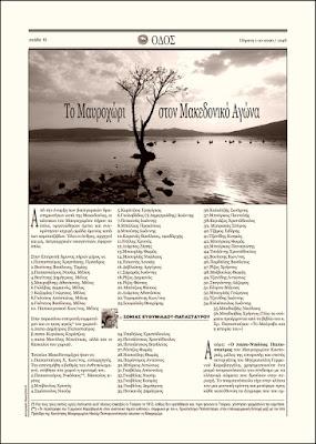 ΟΔΟΣ: εφημερίδα της Καστοριάς | Το Μαυροχώρι στον Μακεδονικό Αγώνα